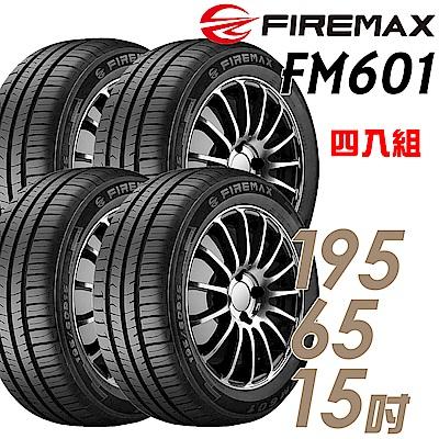 FIREMAX輪胎 FM601-195/65/15吋 91V 四入組 送專業安裝+四輪定位