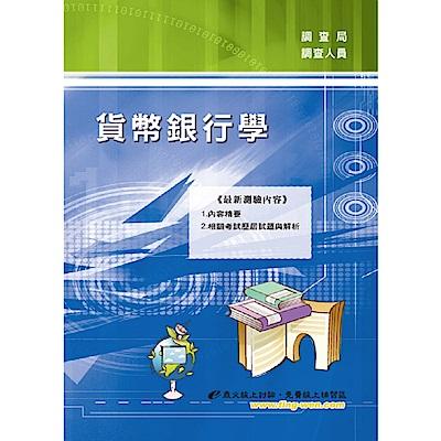 貨幣銀行學(8版)