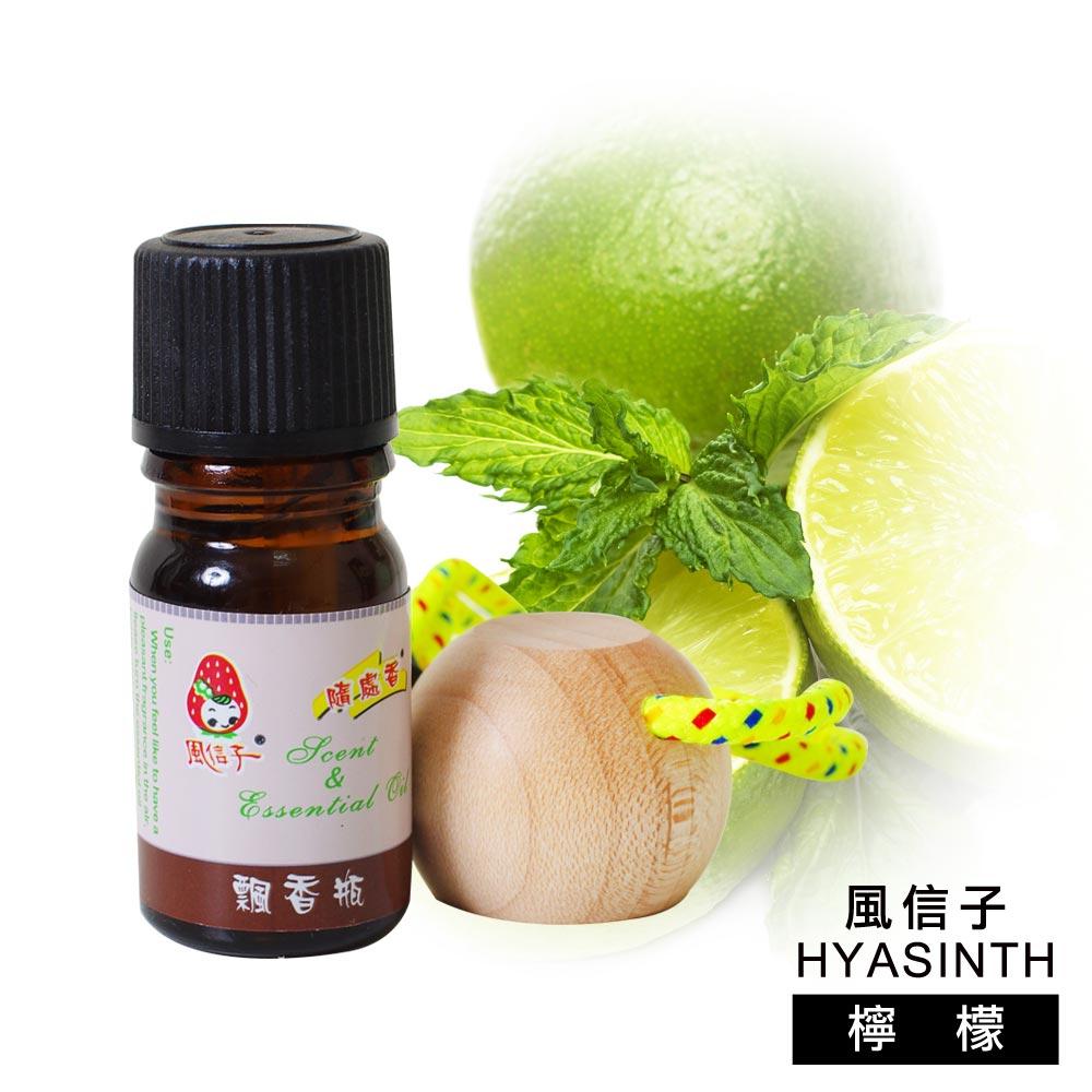 風信子HYASINTH專利香精油飄香瓶(檸檬)-快