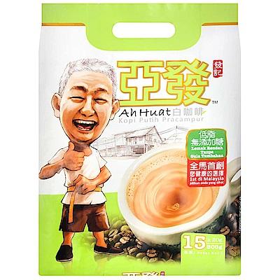 亞發 Ah Huat白咖啡低脂三合一條裝咖啡(20gx15入)