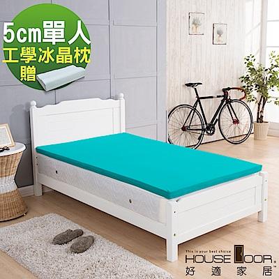House Door 吸濕排濕布 5cm透氣Q彈乳膠床墊-單人3尺 超值沁涼組