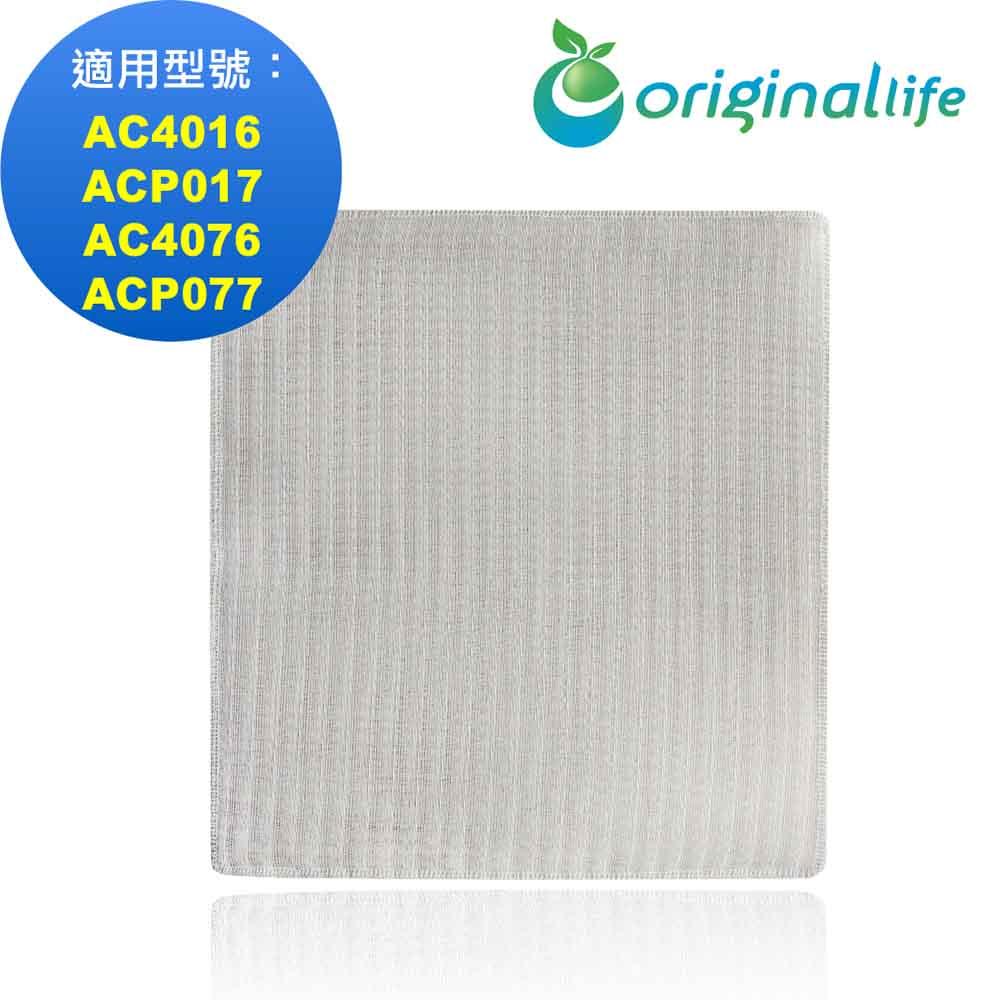 Originallife 空氣清淨機濾網 適用飛利浦:AC4016、ACP017