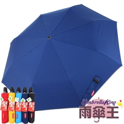 雨傘王BigRed型男23吋自動三折傘-深藍