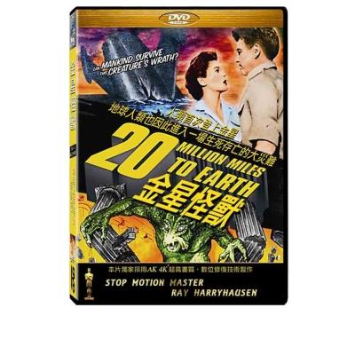 金星怪獸-DVD