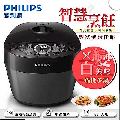 飛利浦 PHILIPS 雙重溫控智慧萬用鍋(HD2141)