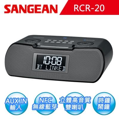 SANGEAN 藍芽數位式時鐘收音機(RCR-20)