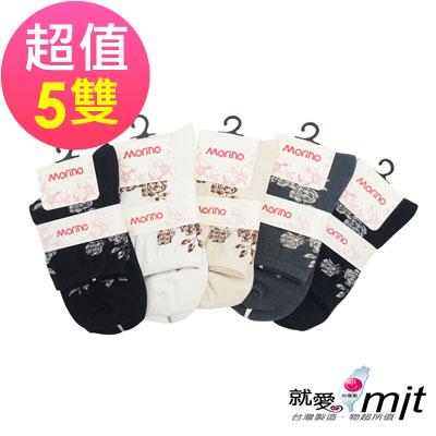 (超值5雙組)經典百搭滿版短襪/學生襪MORINO