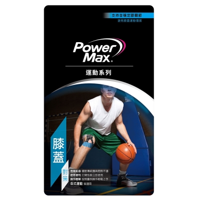 PowerMax 運動肌效能貼布/給力貼 便利包-膝蓋對策(5包)