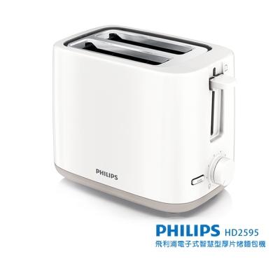 飛利浦-PHILIPS-電子式智慧型厚片烤麵包機-HD2595