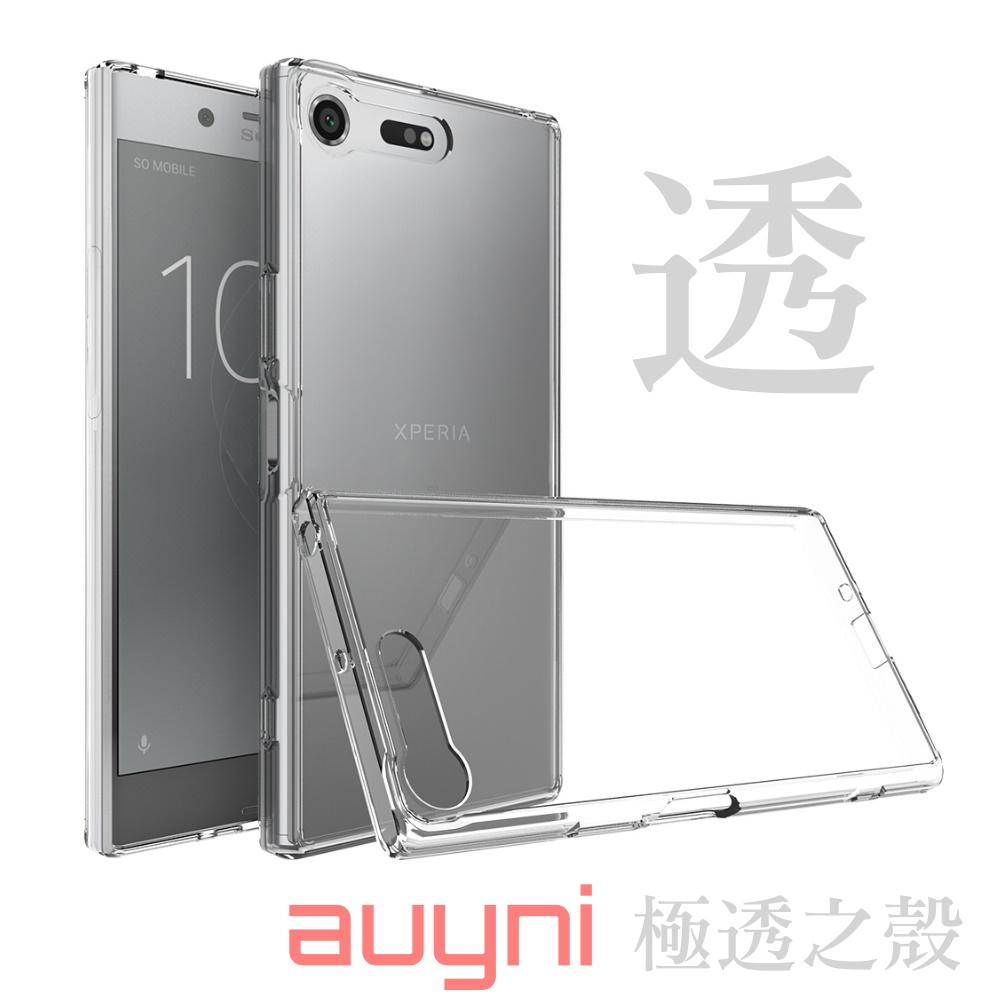 auyni極透殼 Sony XZ Premium透明殼 精緻抗刮完美祼機殼(祼機之美)2入