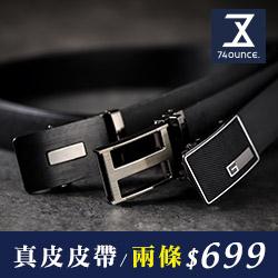 特殊鏤空設計自動扣皮帶