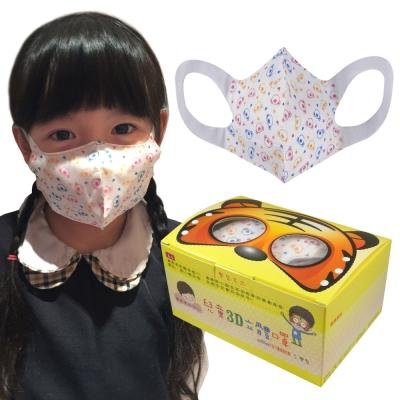 台灣康匠 兒童3D立體三層彩色熊口罩(50個/盒)