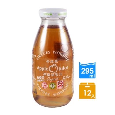 崇德發 有機蘋果汁(295mlx12入)
