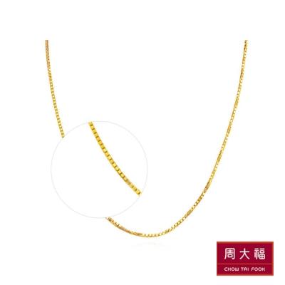 周大福 18黃K金項鍊/素鍊(編織盒鍊) 18吋