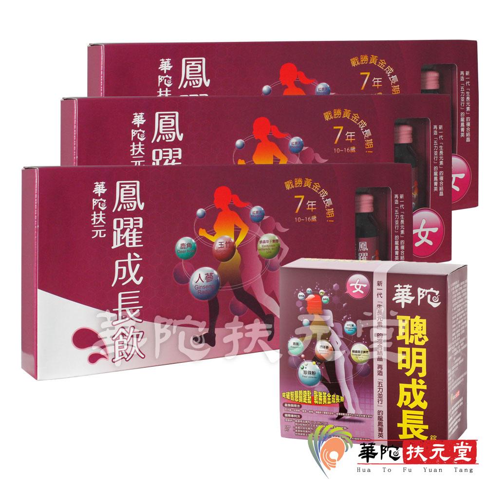 華陀扶元堂 鳳躍成長飲3盒(6瓶/盒)+聰明成長錠-女1盒(60粒/盒)