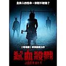 弒血殺戮 DVD