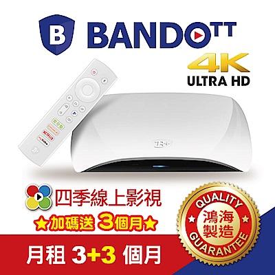BANDOTT鴻海便當4K智慧電視盒+四季線上影視3個月