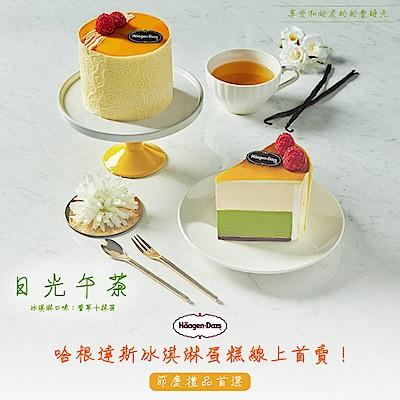 哈根達斯-日光午茶冰淇淋蛋糕(香草+抹茶)