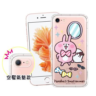 官方授權卡娜赫拉 iPhone 8/iPhone 7 彩繪空壓手機殼(打扮)