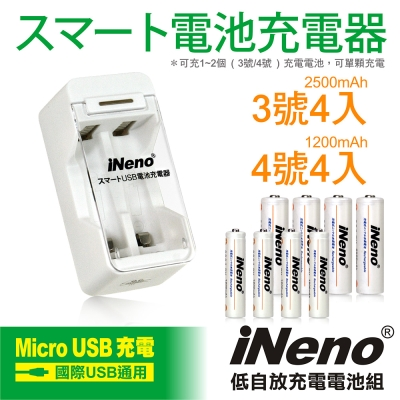 【iNeno】低自放3/4號鎳氫充電電池(各4入)+USB鎳氫電池充電器2槽(201D)
