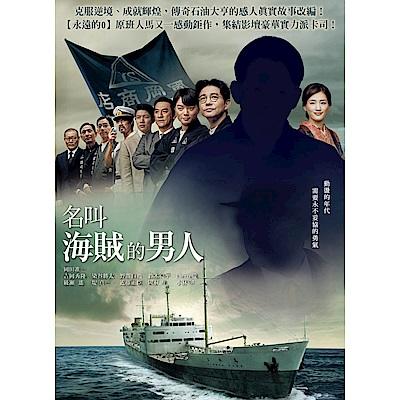 名叫海賊的男人 DVD