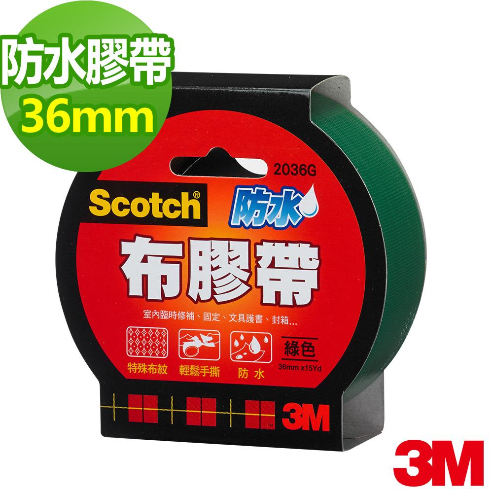 3M SCOTCH 強力防水膠帶-36mm(綠)