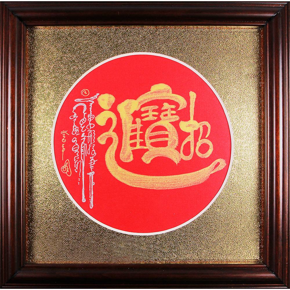 大師手繪-招財進寶開運風水畫-五行招財聚寶畫陣(含開光加持) A1寶石