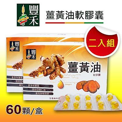 豐禾生技 誠實薑黃油軟膠囊-60顆/盒*2