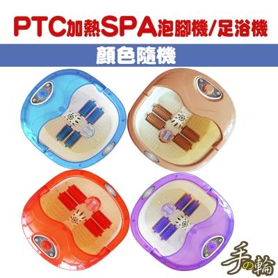 手之輪–氣泡式加熱型SPA泡腳機1入(顏色隨機)
