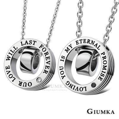 GIUMKA情侶對鍊怦然心動白鋼項鍊 一對價格