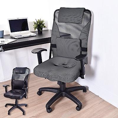 凱堡 帝寶透氣網背挺脊美臀坐靠傾仰辦公椅/電腦椅