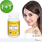 BeeZin康萃 瑞莎代言日本高活性蜂王乳+芝麻素錠1+1組(30錠/瓶 共60錠)