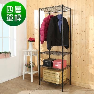 BuyJM黑烤漆四層單桿衣櫥60x45x180cm-DIY