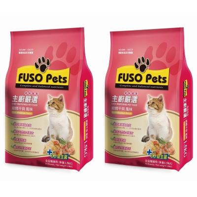 FUSO Pets 主廚嚴選美味貓糧 銀雪干貝風味 1.5kg X 2包