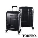 日本TORERO 19吋 霧面經典黑  專利排水設計 防水商務箱/登機箱