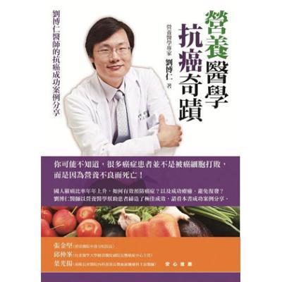 營養醫學抗癌奇蹟:劉博仁醫師的抗癌成功案例分享