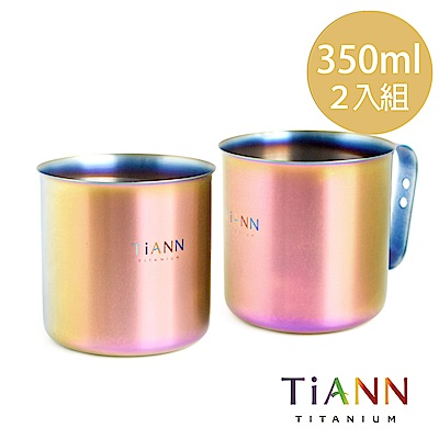 TiANN 鈦安純鈦餐具 350ml 純鈦輕巧杯2入套組 (極光)