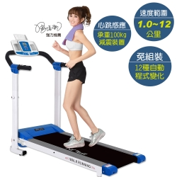(健身大師)居家型專業手握心跳電動跑步機