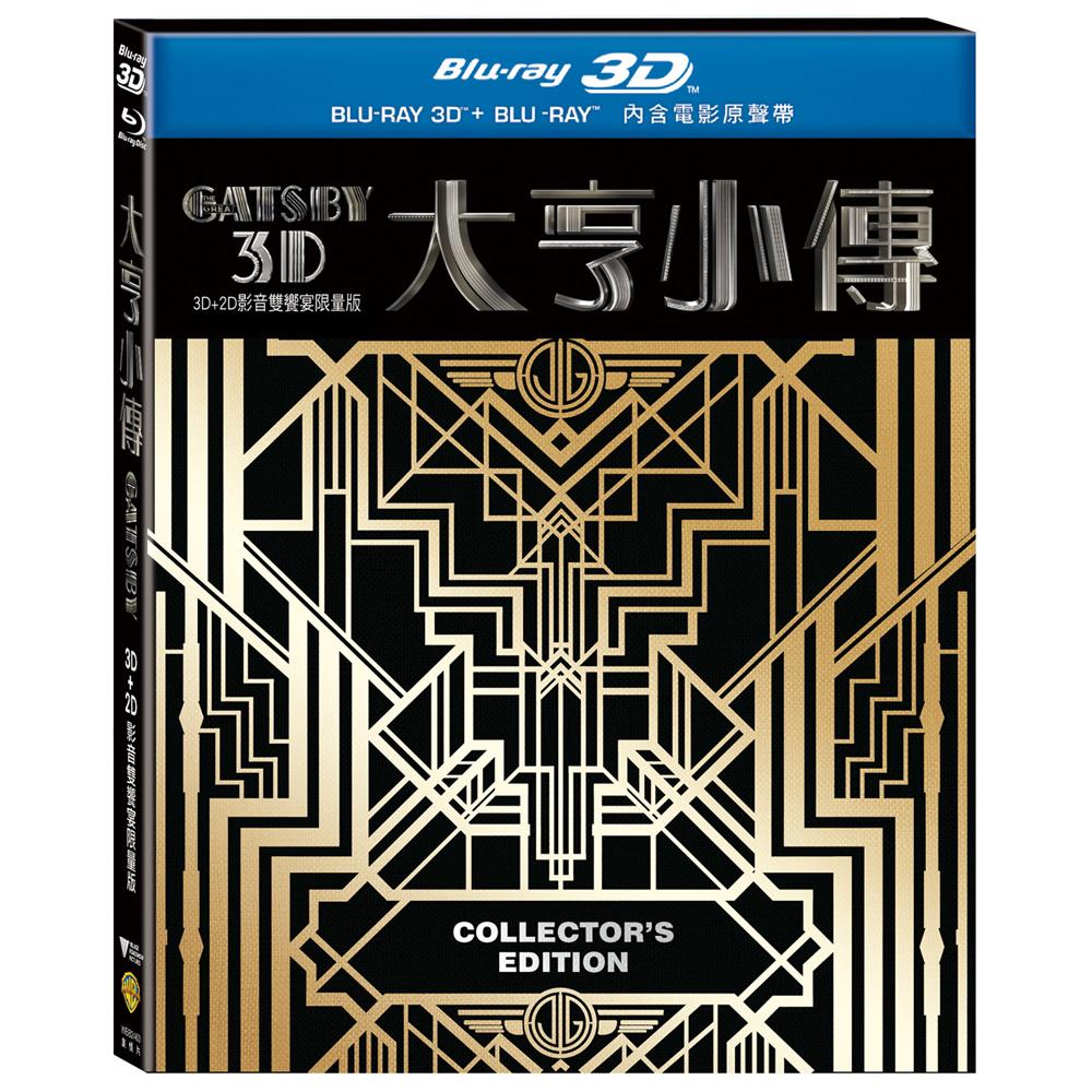 大亨小傳 3D附2D 影音雙饗宴限量版 藍光BD
