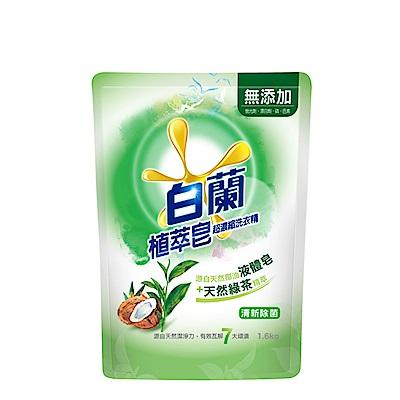 白蘭 植萃皂超濃縮洗衣精清新除菌補充包 1.6KG