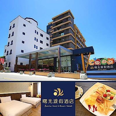 (台東)曙光渡假酒店 4人星空四人房住宿含早餐