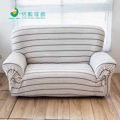 格藍傢飾 貝爾舒柔彈性沙發套1+2+3人座-條紋