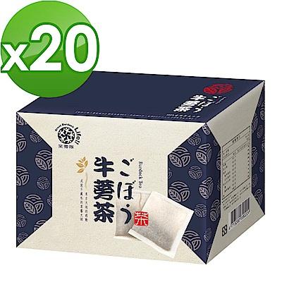 笑蒡隊 絕品牛蒡茶包-100%牛蒡無添加20件組(6gx15包)