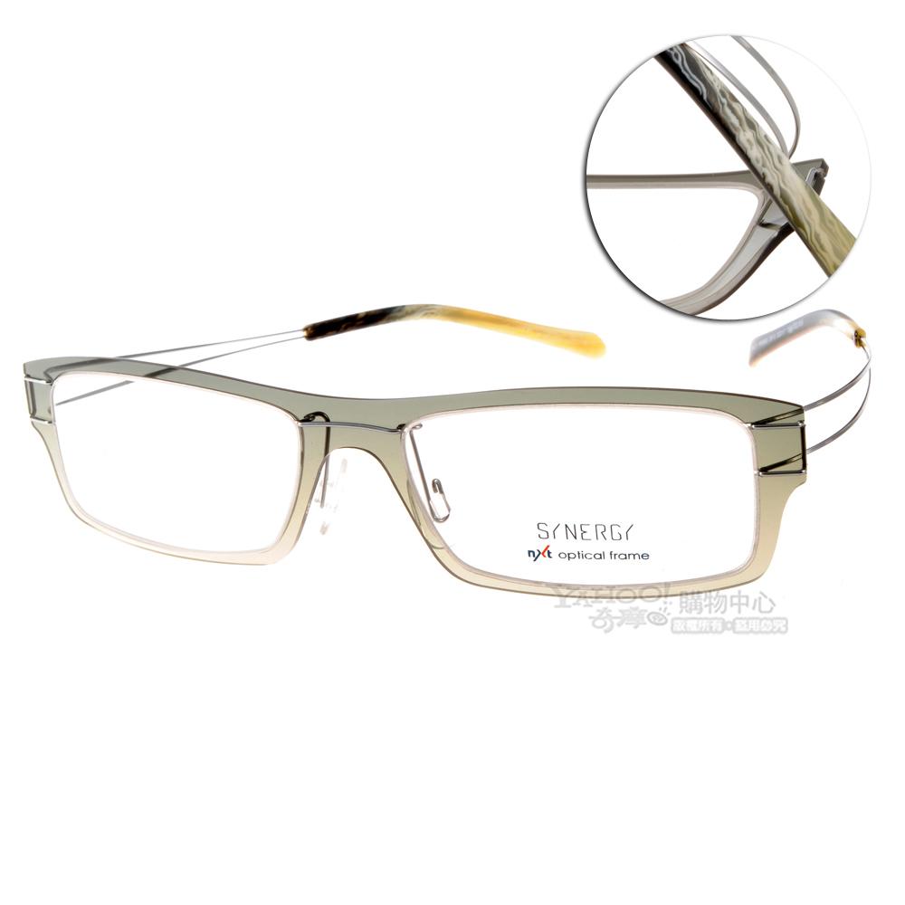 SYNERGY眼鏡 時尚輕盈/漸層綠#SY3610 C122