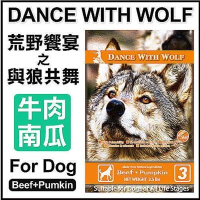 澳洲Dance With Wolf 荒野饗宴之與狼共舞 牛肉南瓜 犬糧5.5磅