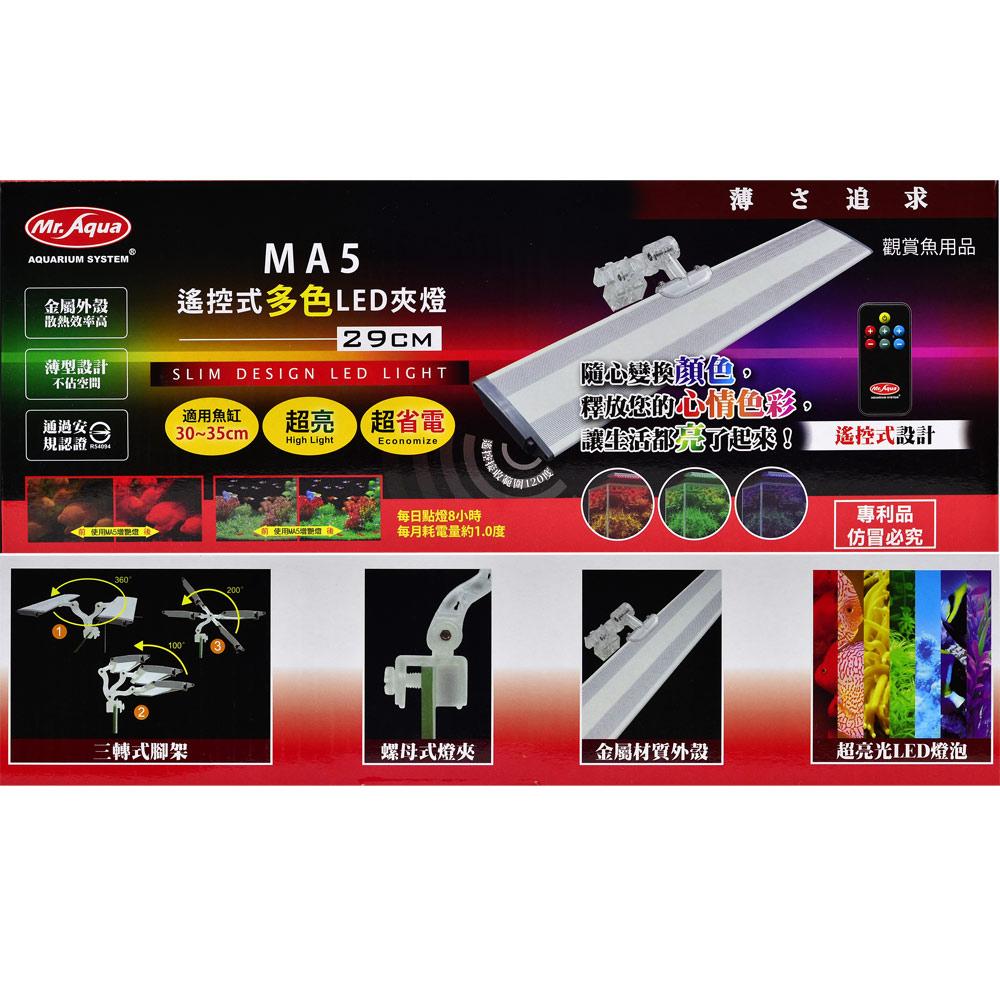 《水族先生》遙控式LED多色薄型省電節能造型夾燈(29cm)