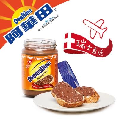 阿華田 脆酷力抹醬(380g)