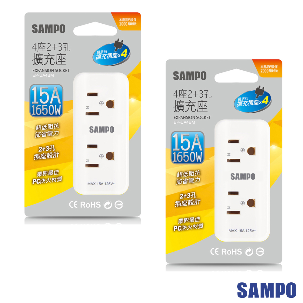 SAMPO 聲寶4座2+3孔擴充座 EP-UA4BM-2入裝