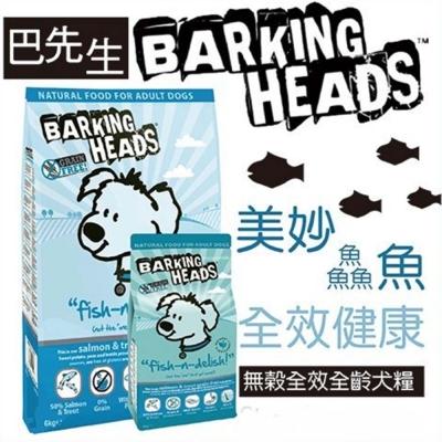 Barking Heads巴先生《美妙鱻魚 無榖全效全齡犬糧》2kg