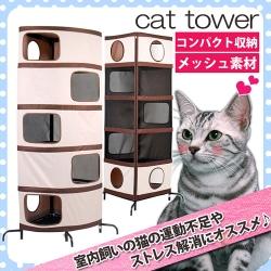 IRIS 摺疊貓咪收式布貓塔-圓弧型KCC1003 1入